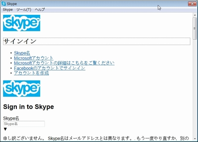 skype_collaps01.jpg