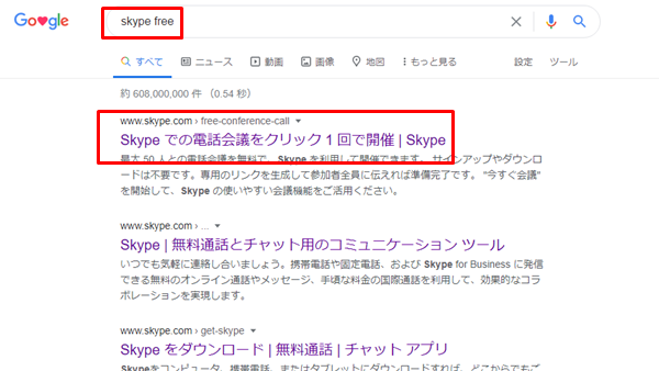 skype_free_01.png