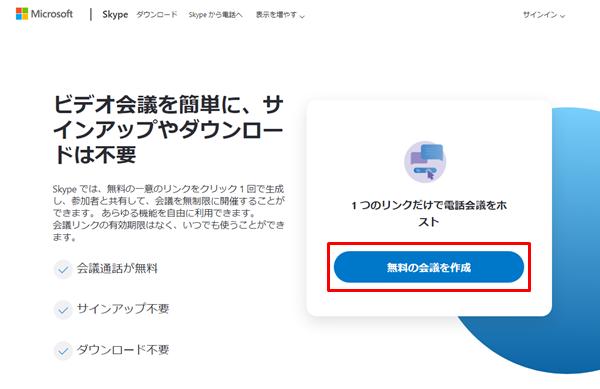 skype_free_02.png