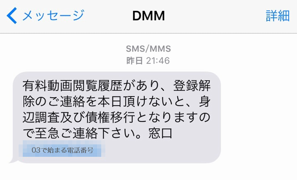 sms_dmm1.png