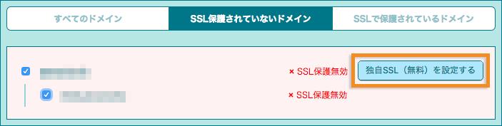 ssl_free_02.png