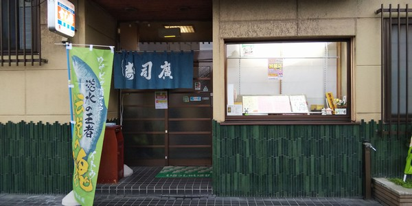 sushi_itou.jpg