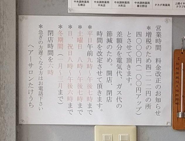 takeuchi_eigyoujikan.jpg