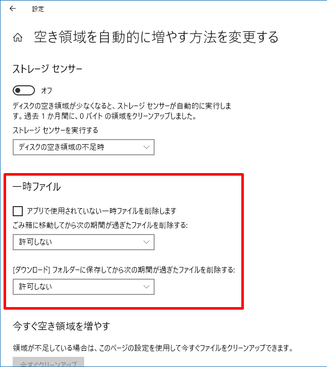 temp_auto_erase.png