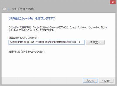 thunderbird_mp_01.png