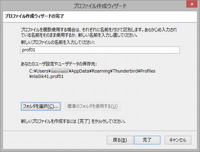 thunderbird_mp_05.png