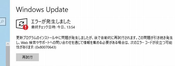 update_error_0x80070643_1.png