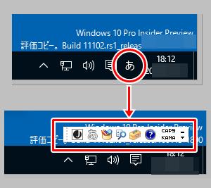 win10_ime_restore_to_desktop_1.png
