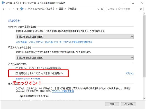 win10_ime_restore_to_desktop_2.png