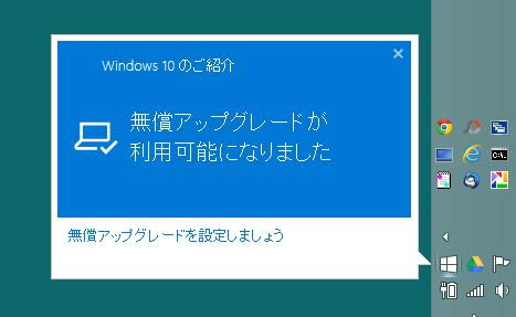 win10_upgrade1.png