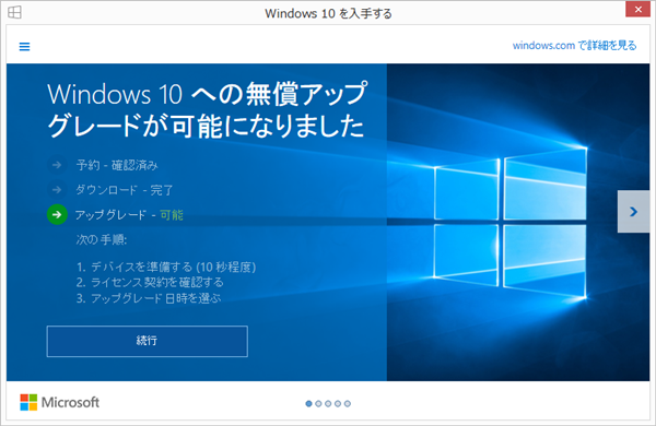 win10_upgrade2.png