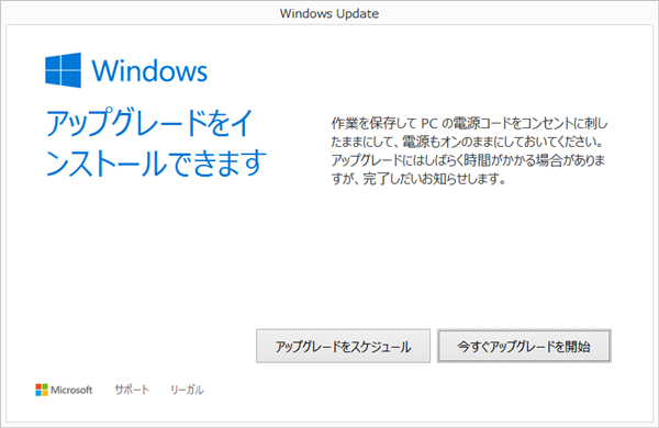 win10_upgrade5.png