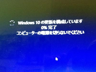 win10_upgrade6.jpg