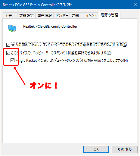 windows10_wol2.png