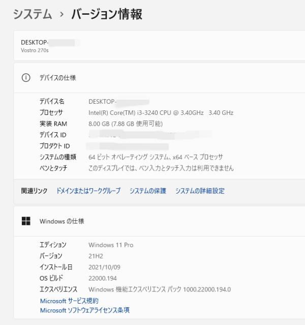 windows11_bypass1.png