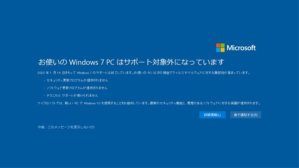 windows7_eol.jpg