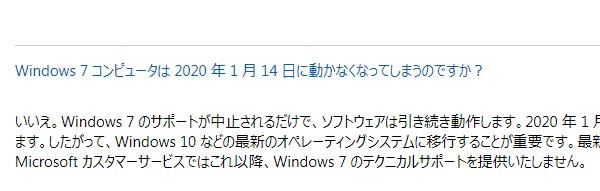 windows7_eol_2.jpg