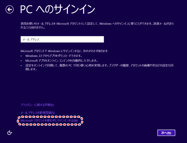 windows8_setup
