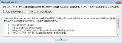 word2010_1.png