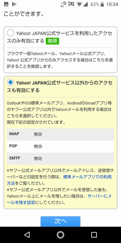 yahoo_mail2.png