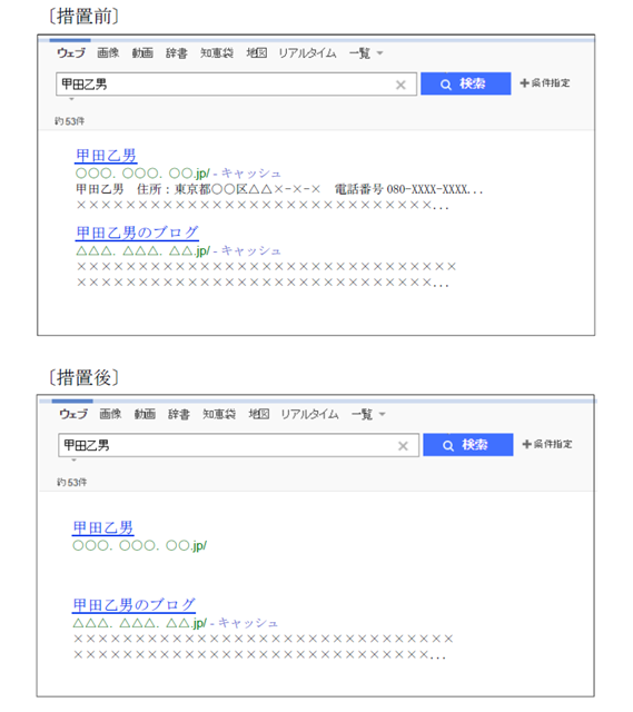 yahoo_search4.png